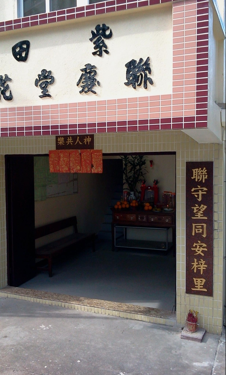 "A small temple in Tsz Tin Tsuen (Purple Fields Village), Tuen Mun. The four Chinese characters over the doorway say ""The Divine and the Human in Mutual Enjoyment""."