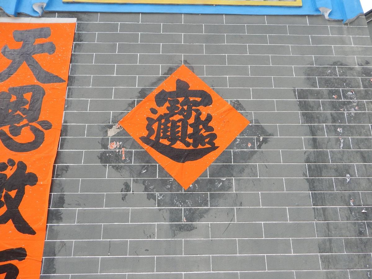 Tuen Hou Temple_11 MAR 2020